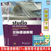 LZ交际德语教程 C1学生用书 附MP3+教师用书套装共2本 (德)库恩 等编 上海外语教育出版社