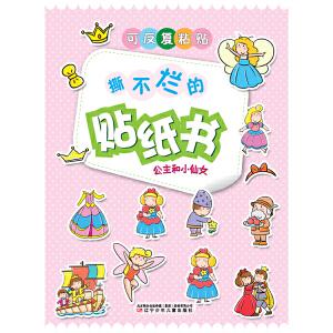 撕不烂的贴纸书・公主和小仙女