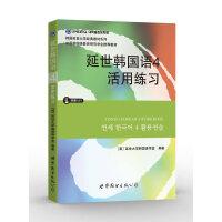 延世韩国语4活用练习