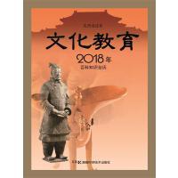 2018年百科知识台历 文化教育版(农历戊戌年)高档版