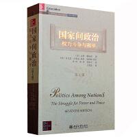 国家间政治:权力斗争与和平(第7版)