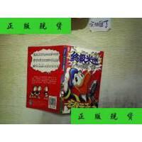 【二手旧书9成新】终极米迷口袋本:无敌天王 /美国迪士尼公司 人民邮电出版社