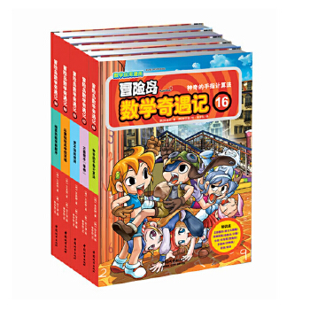 冒险岛数学奇遇记16-20 让孩子在充满挑战的冒险数学岛中逐渐养成奥数思维习惯,学会用创造力解决问题。如同游戏般引人入胜的难关设计,真正做到寓教于乐,让孩子在数学学习的起点上树立强大信心。(双螺旋童书馆出品)