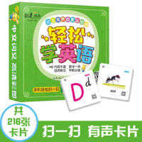 英语学习卡片幼儿有声启蒙认知卡 轻松学英语字母 幼儿园英语启蒙教材0-3早教卡片 儿童学前教育书籍2-3岁卡片