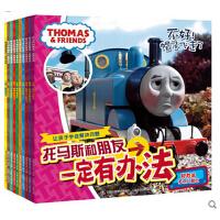 10册托马斯和朋友一定有办法小火车托马斯书籍图书正版幼儿书籍绘本儿童3-6周岁原著睡前故事书 0-3