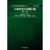 【旧书二手书8成新】C程序设计试题汇编(第二版) 谭浩强 清华大学出版社9787302120025【正版现货速发】