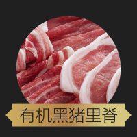 【酷菜】有机黑猪肉 里脊肉450g