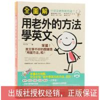 现货正版 港台原版图书 全图解用老外的方法学英文(附1MP3) 用老外的方法学英语 台湾我识出版 英文 英语 学习