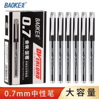 宝克笔 PC1168 会议记录专用 办公用品 中性笔 大容量 0.7mm水笔