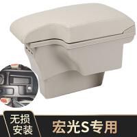 五菱宏光S扶手箱原装改装专用2017款标准型中央手扶箱2014款配件
