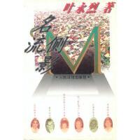 【新书店正版】 名流侧影 叶永烈 9787800029301 人民日报出版社