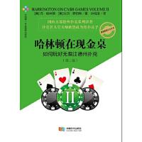 哈林顿在现金桌:如何玩好无限注德州扑克,成都时代出版社,(美)哈林顿,(美)罗伯特,孙培源9787546412634