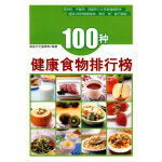 100�N健康食物排行榜(�I�B��、中�t��、西�t��三位�<伊可�槟�打造!)