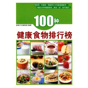 100种健康食物排行榜(营养师、中医师、西医师三位专家量身为您打造!)