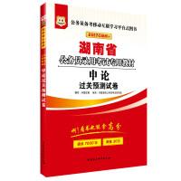 华图2017版湖南省公务员录用考试专用教材:申论过关预测试卷(互联网+)