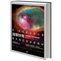 【二手旧书9成新】《探索好奇:探索传播公司和我的故事》(美)约翰?亨德里克斯 9787508644103 中信出版社
