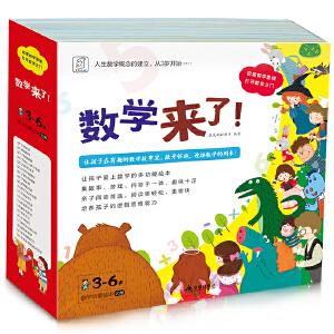 《数学来了》(全20册)袋鼠妈妈童书 3-6岁儿童数学启蒙 阶梯玩转数学 蒙氏数学教材 贴纸游戏数字 数学入门