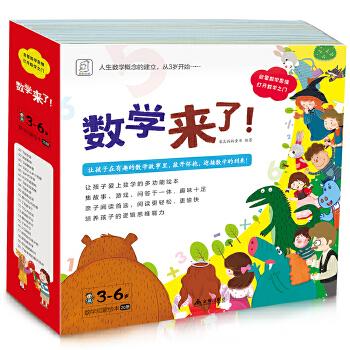 《数学来了》(全20册)袋鼠妈妈童书 3-6岁儿童数学启蒙 阶梯玩转数学 蒙氏数学教材 贴纸游戏数字 数学入门有趣的数学故事,全套涉及多方面数学知识概念问题,采用亲子故事形式了,赠送贴纸游戏活动,能培养孩子们数学启蒙的优质读物 厂家直销