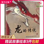 (限时抢)龙的传说(中国经典神话故事绘本)