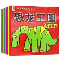 恐龙王国简笔画6册3岁儿童涂色书儿童简笔画大全5000例一本就够绘画教材书幼师6岁小学生美术三岁故事书学画画涂色本幼儿