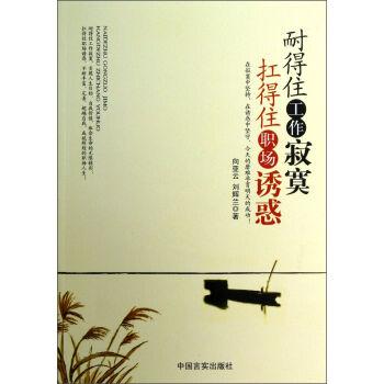 耐得住工作寂寞扛得住职场诱惑 向亚云,刘辉兰 中国言实出版社  励志与成功 人在职场