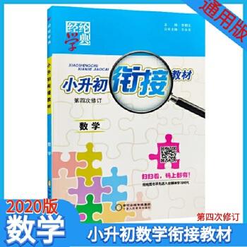 2020版经纶学典 数学小升初衔接教材第三次修订主编李朝东