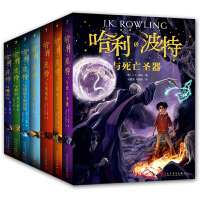 新版 哈利波特全集1-7册全套中文版哈利里波特与魔法石与死亡圣器全套全集 与被诅咒的孩子与密室与火焰杯与凤凰社哈利波特