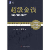 【二手书旧书95成新】 超级金钱 (美)史密斯(Smith,A.),李月平 9787111212379