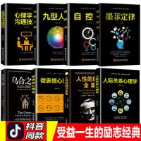 正版8册成功励志书籍人性的弱点微表情心理学自控力 墨菲定律九型人格乌合之众人际关系心理学为人处世智慧书籍 人际关系心理学