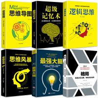 正版全6册简单快速有效提升思维逻辑增强记忆力的书思维风暴记忆术思维导图逻辑思维强大脑格局 左右脑开发思维训练畅销书籍