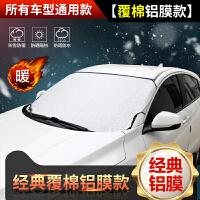 汽车罩前挡风玻璃遮雪挡车衣半罩冬季保暖加厚防雨防雪防冻罩通用