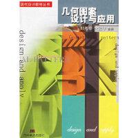 几何图案设计与应用郑秀华,宋建华9787538614602吉林美术出版社