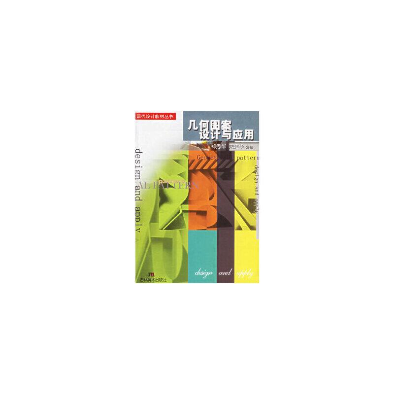 几何图案设计与应用郑秀华,宋建华9787538614602吉林美术出版社 新书店购书无忧有保障!