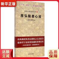 房弘毅书心经 房弘毅 9787504221667 新时代出版社 新华书店 品质保障