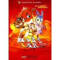 虹��{兔火�P凰 �影故事 �R�舴� 安徽少年�和�出版社 9787539743776