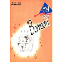 相约Barroom