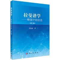 拉曼谱学-峰强中的信息(第三版)