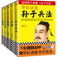华杉讲透历史智慧(套装全5册)