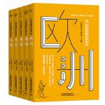 正版 历史书籍全5册 一本让你爱不释手的世界简史日本英国美国德国简史历史 通史 世界通史 通史 历史书 历史书籍