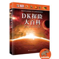 DK探险大百科(精装版)(全彩)