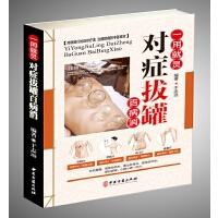 一用就灵 对症拔罐百病消 彩图版 平装 中医拔罐保健 对症拔罐知识养生保健畅销书48 正版书籍