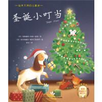 绘本大师的儿童诗:圣诞小叮当 9787556029778