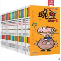 独立包装 正版 豌豆笑传漫画书全套1-28册 全集1-10-23-28册 幽默搞笑爆笑校园 阿衰 星太奇(21)学生畅