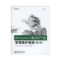 【新书店正版】IBM System x系列产品管理维护指南 (第2版) 谢波 电子工业出版社 978712110419