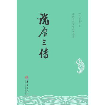 说唐三传(pdf+txt+epub+azw3+mobi电子书在线阅读下载)