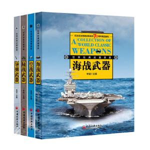 世界经典武器装备系列图鉴套装:海战武器+陆战武器+空战武器+导弹武器(全四册)