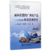 面向东盟的广西农产品物流发展研究 9787502472276 冶金工业出版社