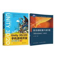 Unity 3D\2D手机游戏开发:从学习到产品 游戏开发 程序设计+服务器配置与管理 Windows 第2版 介绍U