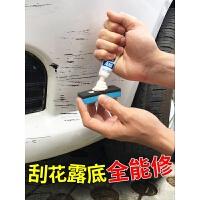汽车漆去痕修复神器白色划痕面深度刮痕车辆通用补漆笔套装自喷漆 汽车用品