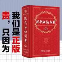 现代汉语词典第七版第7版商务印书馆第八版商务出版社第七版现代汉语词典字典现代汉语新版第七版商务印书馆精装正版